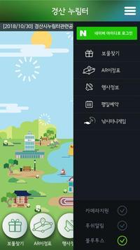 경산누림터 screenshot 2
