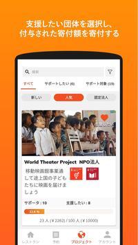 Gochiso screenshot 3