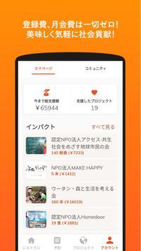 Gochiso screenshot 4