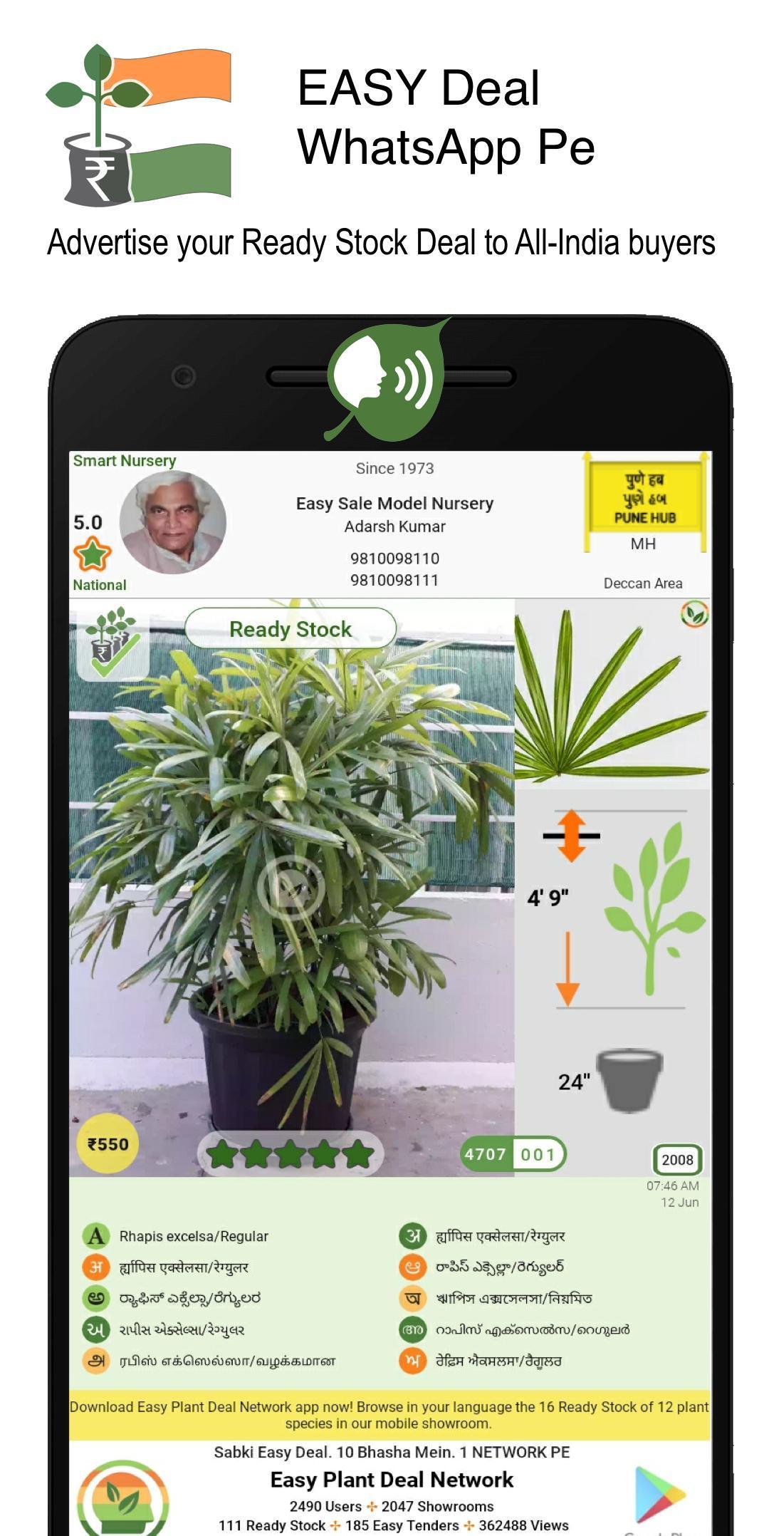 Easy Plant Nursery Ki Online Dukaan