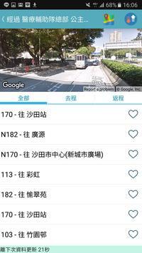 Hong Kong Bus Route screenshot 4