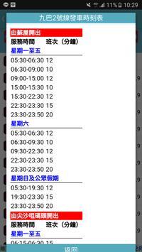 Hong Kong Bus Route screenshot 8