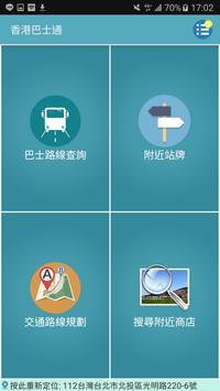 Hong Kong Bus Route poster