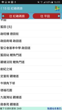 Hong Kong Bus Route screenshot 2