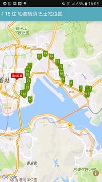 Hong Kong Bus Route screenshot 3