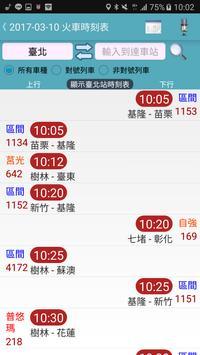 新竹公車何時來 スクリーンショット 6
