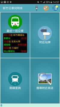 新竹公車何時來 ポスター