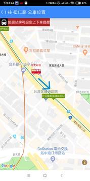 新竹公車何時來 截圖 13