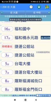 新竹公車何時來 截圖 10