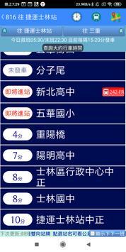 新竹公車何時來 截圖 11