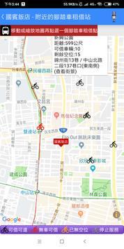 新竹公車何時來 スクリーンショット 12