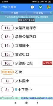 新竹公車何時來 スクリーンショット 17