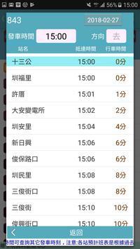 新竹公車何時來 截圖 16