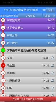 新竹公車何時來 截圖 3