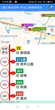 台中公車何時來 स्क्रीनशॉट 4