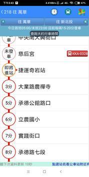 台中公車何時來 स्क्रीनशॉट 6