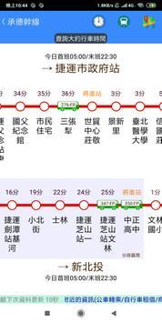 台中公車何時來 स्क्रीनशॉट 7