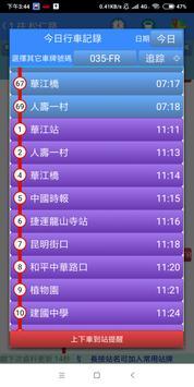 台中公車何時來 स्क्रीनशॉट 11