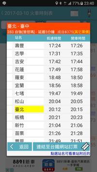 台中公車何時來 स्क्रीनशॉट 15