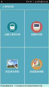 台鐵高鐵火車時刻表 पोस्टर