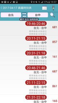 台鐵高鐵火車時刻表 تصوير الشاشة 11