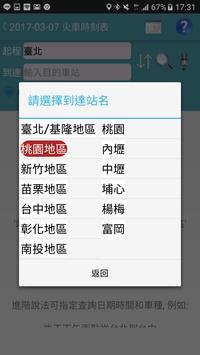 台鐵高鐵火車時刻表 تصوير الشاشة 13