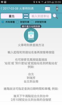 台鐵高鐵火車時刻表 تصوير الشاشة 1