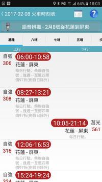 台鐵高鐵火車時刻表 تصوير الشاشة 2