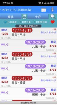 台鐵高鐵火車時刻表 تصوير الشاشة 3