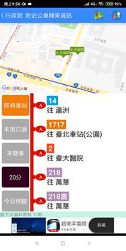 台鐵高鐵火車時刻表 تصوير الشاشة 5