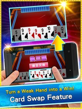 神來也撲克Poker - Big2, Sevens, Landlord, Chinese Poker screenshot 9