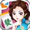 麻雀 神来也麻雀 – 广东麻雀&香港麻雀&跑马仔 图标