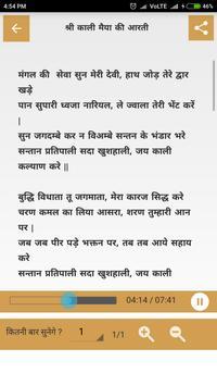 Kali Maa Aarti With Audio And Lyrics screenshot 2