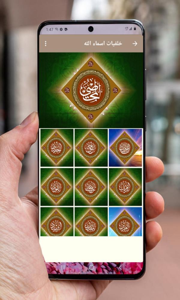 خلفيات اسماء الله الحسنى بدون نت For Android Apk Download