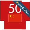 汉语/漢語, 华语/華語/中文 50种语言 圖標