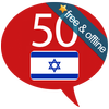 Learn Hebrew - 50 languages icon
