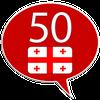 Georgiano 50 idiomas icono