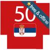塞尔维亚语 50种语言 圖標