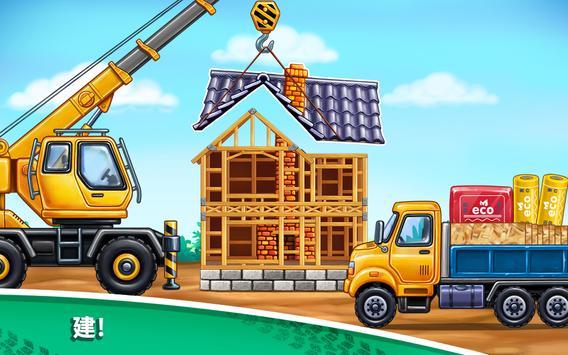 孩子们的卡车游戏 - 房屋建筑洗车 截图 3