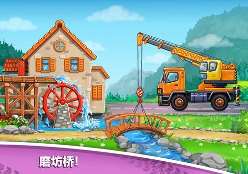 孩子们的卡车游戏 - 房屋建筑洗车 截图 12