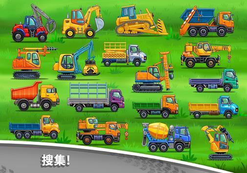 孩子们的卡车游戏 - 房屋建筑洗车 截图 13