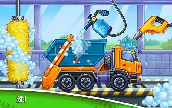 孩子们的卡车游戏 - 房屋建筑洗车 截图 1