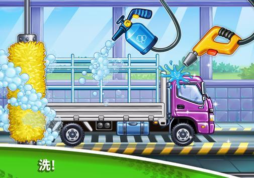 孩子们的卡车游戏 - 房屋建筑洗车 截图 8