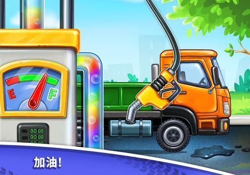 孩子们的卡车游戏 - 房屋建筑洗车 截图 9