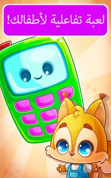 أرقام BabyPhone والحيوانات تصوير الشاشة 1