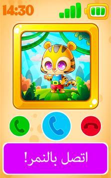 أرقام BabyPhone والحيوانات تصوير الشاشة 2