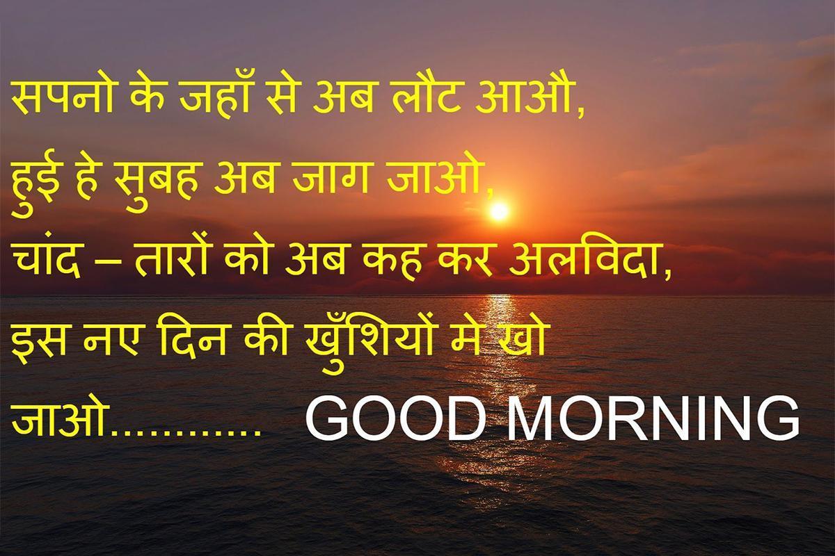 Good Morning Shayari for Android - APK Download