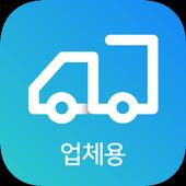 위매치다이사 업체용 - 이사/청소업체 평가정보센터 icon