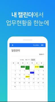 위매치다이사 업체용 - 이사/청소업체 평가정보센터 screenshot 3