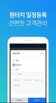 위매치다이사 업체용 - 이사/청소업체 평가정보센터 screenshot 2